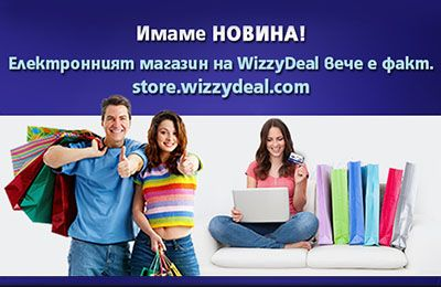 WizzyDeal с онлайн магазин