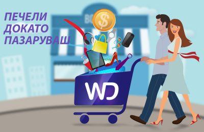 WizzyDeal вече е на българския пазар